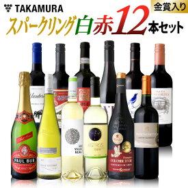 ワインセット 赤白 送料無料 第17弾 コスパ最高&選りすぐり12本 金賞ワインも入った 泡1本 白3本 赤8本(同梱不可) [T]