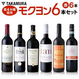 ワインセット 赤 2021年7月度 モクヨンセット トリプル金賞含む金賞ワインが計4本!香り濃厚ルーマニア&陰干しブドウのリッチな味わいも入った♪6本 赤ワインセット(送料別 追加6本同梱可)