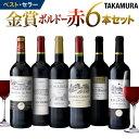 ワインセット 赤 送料無料 第155弾 タカムラ スタッフ厳選!自慢の金賞ボルドー6本 赤ワイン セット(追加6本同梱可)…