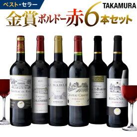 ワインセット 赤 送料無料 第155弾 タカムラ スタッフ厳選!自慢の金賞ボルドー6本 赤ワイン セット(追加6本同梱可) [T]