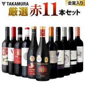 ワインセット 赤 送料無料 第10弾 世界5カ国の選りすぐり 赤ワイン 大集合! 1本あたりたったの596円(税込)!厳選赤ワイン11本 セット(追加1本同梱可)[T]