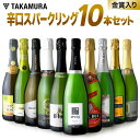ワインセット 送料無料 第40弾 辛口 スパークリングワイン 10本 まとめてお得!泡好き待望!金賞泡まで入ってます!(…