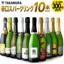 ワインセット 送料無料 第40弾 辛口 スパークリングワイン 10本 まとめてお得!泡好き待望!金賞泡まで入ってます!(追加2本同梱可) …