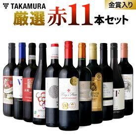ワインセット 赤 送料無料 第11弾 世界5カ国の選りすぐり 赤ワイン 大集合! 1本あたりたったの596円(税込)!厳選赤ワイン11本 セット(追加1本同梱可)