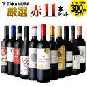 ワインセット 赤 送料無料 第11弾 世界5カ国の選りすぐり 赤ワイン 大集合! 1本あたりたったの596円(税込)!厳選赤ワイン11本 セッ…