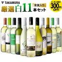 ワインセット 白 送料無料 第4弾 世界5カ国の選りすぐり 白ワイン 大集合! 1本あたりたったの596円(税込)!厳選白ワイン11本 セット…