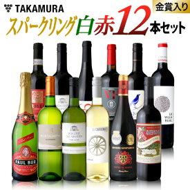 ワインセット 赤白 送料無料 第18弾 コスパ最高&選りすぐり12本 金賞ワインも入った 泡1本 白3本 赤8本(同梱不可) [T]