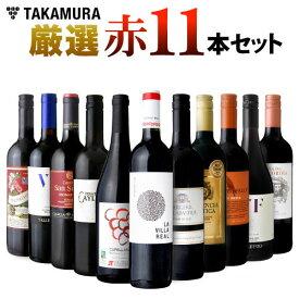 ワインセット 赤 送料無料 第12弾 世界5カ国の選りすぐり 赤ワイン 大集合! 1本あたりたったの596円(税込)!厳選赤ワイン11本 セット(追加1本同梱可)[T]