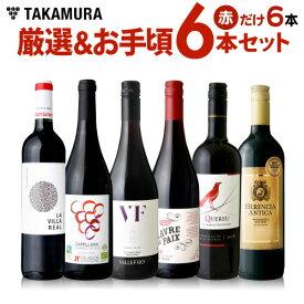 ワインセット 赤 送料無料 第144弾 厳選&お手頃 赤ワイン 6本 セット 販売実績が物語るっ!味わいに妥協なし!初心者の方にもオススメ(追加6本同梱可)| デイリーワイン [T]