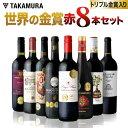 ワインセット 赤 送料無料 第12弾 トリプル金賞入り! 世界の金賞ワインを集めた 8本 セット(追加4本同梱可) [T]