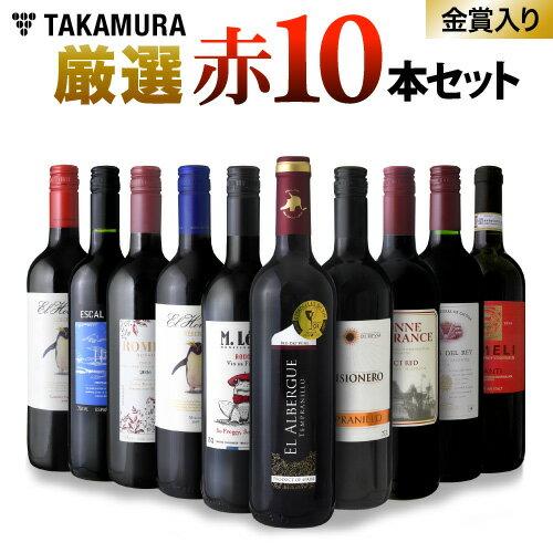 送料無料 世界5カ国の選りすぐり赤ワイン大集合! 1本あたりたったの598円(税別)!金賞受賞ワインも入ってこの価格! ブドウ品種も色々!厳選赤ワイン10本セット(赤10本)(追加2本同梱可)(代引き クール便別途)[T]