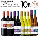 ワインセット 送料無料 好きな品種がよりどり選べる♪ 10本自由な組み合わせ! コノスル ビシクレタ レゼルバ(ヴァラ…