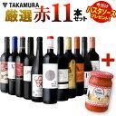 【今だけ!パスタソース付き】ワインセット 赤 送料無料 第12弾 世界5カ国の選りすぐり 赤ワイン ! 厳選赤ワイン11本…