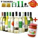 【今だけ!パスタソース付き】ワインセット 白 送料無料 第5弾 世界5カ国の選りすぐり 白ワイン ! 厳選白ワイン11本…