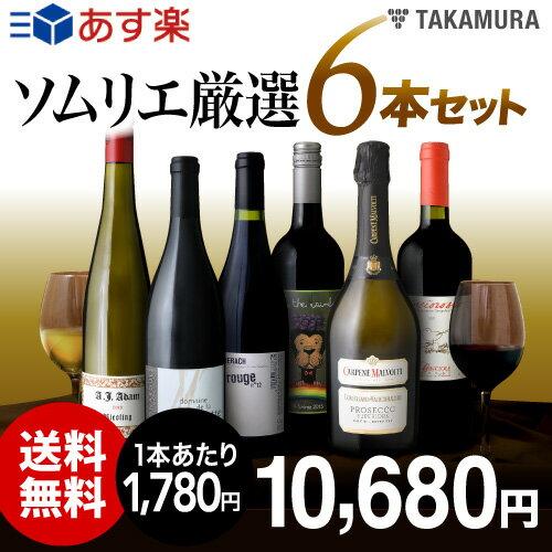 【送料無料】【第114弾】ワインの専門家『ソムリエ』お薦め!ワンランク上の欲張り6本泡1白1赤4本 ワインセット(追加6本同梱可)(代引き・クール便別途)[H]