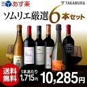 【送料無料】【第115弾】ワインの専門家『ソムリエ』お薦め!ワンランク上の欲張り6本泡1白1赤4本 ワインセット(追…