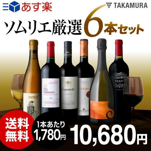 【送料無料】【第115弾】ワインの専門家『ソムリエ』お薦め!ワンランク上の欲張り6本泡1白1赤4本 ワインセット(追加6本同梱可)(代引き・クール便別途)[T][H]