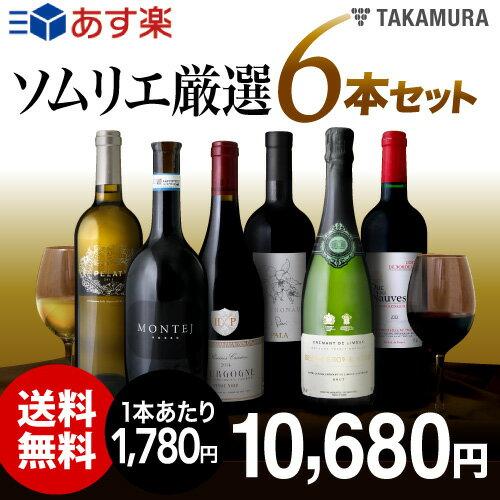 【送料無料】【第116弾】ワインの専門家『ソムリエ』お薦め!ワンランク上の欲張り6本泡1白1赤4本 ワインセット(追加6本同梱可)(代引き・クール便別途)[T][H]