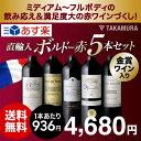 送料無料 第10弾 タカムラ厳選 ボルドー 赤ワイン 5本 セット フランス直輸入の高コスパ!金賞も入った選りすぐりのボ…