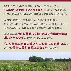 ワインセット送料無料第11弾タカムラ厳選ボルドー赤ワイン5本セットフランス直輸入の高コスパ!金賞も入った選りすぐりのボルドーだけ!お得感&満足度に自信あり!(追加7本同梱可)[T]