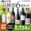 【送料無料】【第26弾】知ればもっと、ワインの楽しみ広がる♪代表的なブドウ品種を飲み比べ!白2赤4本 ワインセット…