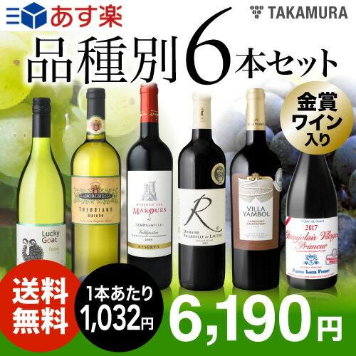 【送料無料】【第29弾】知ればもっと、ワインの楽しみ広がる♪代表的なブドウ品種を飲み比べ!白2赤4本 ワインセット(追加6本同梱可)(代引き・クール便別途)[T][H]