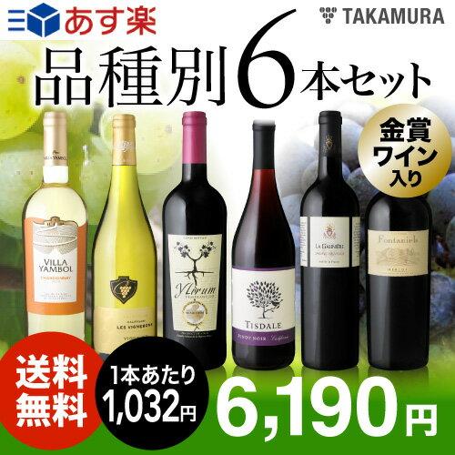 【送料無料】【第30弾】知ればもっと、ワインの楽しみ広がる♪代表的なブドウ品種を飲み比べ!白2赤4本 ワインセット(追加6本同梱可)(代引き・クール便別途)[T]