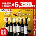 【送料無料】【第137弾】タカムラ・スタッフ厳選!!自慢の金賞ボルドー6本 赤ワイン セット(追加6本同梱可)(代引…