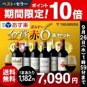 【送料無料】【第141弾】タカムラ スタッフ厳選!!自慢の金賞ボルドー6本 赤ワイン セット(追加6本同梱可)(代引き…