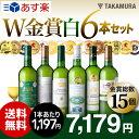 金メダル タカムラ スタッフ ワインセッ