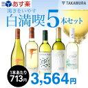 【第82弾】1本驚きの713円!いつでもやっぱり白満喫!!渇きをいやす5本 白ワインセット(送料別・追加7本同梱可)[T][P][H]