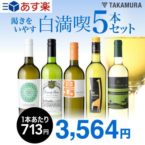 【第85弾】1本驚きの713円!いつでもやっぱり白満喫!!渇きをいやす5本 白ワインセット(送料別・追加7本同梱可)[T][H]