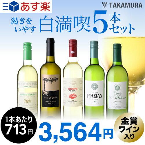 【第87弾】1本驚きの713円!いつでもやっぱり白満喫!!渇きをいやす5本 白ワインセット(送料別 追加7本同梱可)[T]