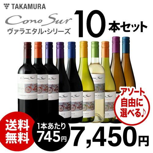 送料無料 好きな品種がよりどり選べる♪ 10本自由な組み合わせ! コノスル ヴァラエタル アソート10本ワインセット