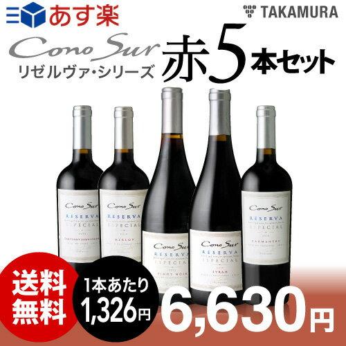送料無料 大人気コノスルを楽しむ!赤ワイン 5本 セット お客様のリクエストで誕生! リゼルヴァ シリーズを堪能!(追加7本迄同梱可)(代引き クール便別途)[A][T]
