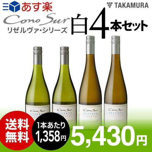 送料無料 超ロングセラーコノスル 白ワイン 4本 セット お客様のリクエストで誕生!リゼルヴァ シリーズを堪能!(追加8本迄同梱可)(代引き クール便別途)[A][T]