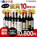 【送料無料】【第5弾】なんと、10本全部が金賞ワイン!この豪華さで、1本あたり1080円!!ボルドー満喫!金賞10本 赤…