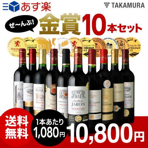 【送料無料】【第6弾】なんと、10本全部が金賞ワイン!この豪華さで、1本あたり1080円!!ボルドー満喫!金賞10本 赤ワインセット(追加2本同梱可)(代引き・クール便別途)[A][T][H]