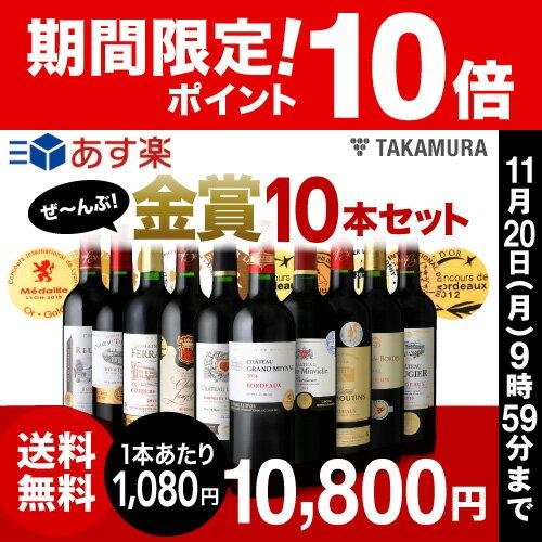 【送料無料】【第7弾】なんと、10本全部が金賞ワイン!この豪華さで、1本あたり1080円!!ボルドー満喫!金賞10本 赤ワインセット(追加2本同梱可)(代引き・クール便別途)[A][T][H]