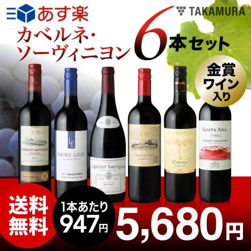 【送料無料】【第14弾】世界の人気品種カベルネ・ソーヴィニヨン!その美味しさを味わいつくす♪カベルネ・ソーヴィニヨンづくし6本 赤ワインセット(追加6本同梱可)(代引き・クール便別途)[T][H]