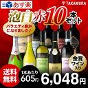 【送料無料】【第17弾】1本605円!!金賞ワインも入ってます♪フランス・イタリア・スペイン・チリ4ヶ国の美味しい泡・白・赤選りすぐり10本 ワインセット(泡1...