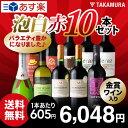【送料無料】【第18弾】1本605円!!金賞ワインも入ってます♪フランス・イタリア・スペイン・チリ4ヶ国の美味しい泡・白・赤選りすぐり10本 ワインセット(泡1...