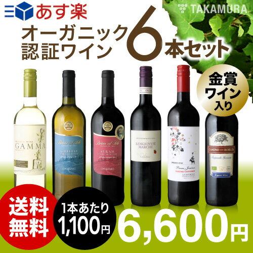 【送料無料】【第32弾】ロハスな毎日をより楽しく♪オーガニック認証ワインだけを集めた自然な美味しさの白2赤4本 ワインセット(追加6本同梱可)(代引き・クール便別途)[T][H]