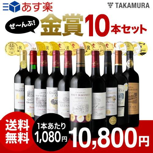 【送料無料】【第9弾】なんと、10本全部が金賞ワイン!この豪華さで、1本あたり1080円!!ボルドー満喫!金賞10本 赤ワインセット(追加2本同梱可)(代引き・クール便別途)[A][T][H]