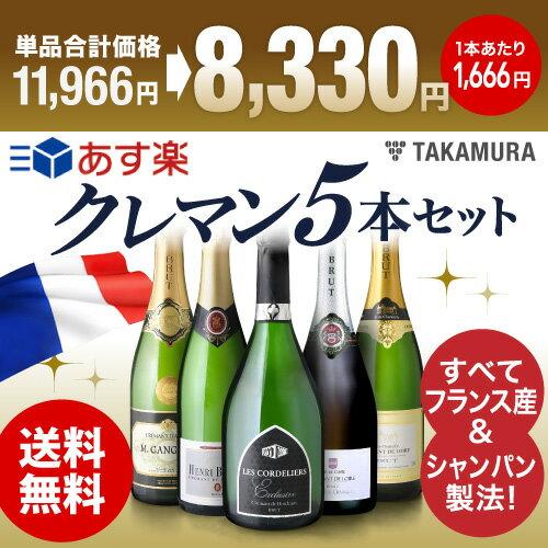 【送料無料】【数量限定】ALLフランス産!シャンパンと同じ瓶内二次発酵の本格派!クレマン5本セット(泡白5本)(追加7本同梱可)(代引き・クール便別途)[T]