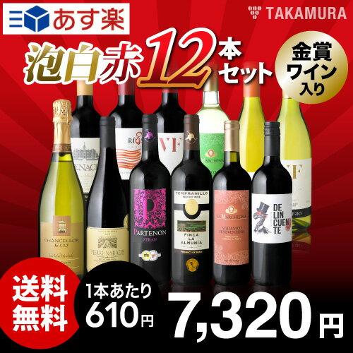 【送料無料】1本610円!!金賞ワインも入ってます♪美味しい泡・白・赤選りすぐり12本 ワインセット(泡1・白3・赤8)(同梱不可)(代引き・クール便別途)[A][T][H]