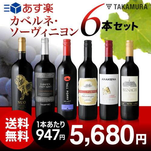 【送料無料】【第15弾】世界の人気品種カベルネ・ソーヴィニヨン!その美味しさを味わいつくす♪カベルネ・ソーヴィニヨンづくし6本 赤ワインセット(追加6本同梱可)(代引き・クール便別途)[T]