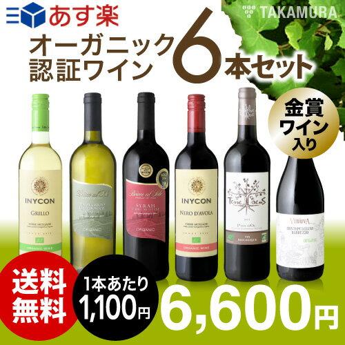 【送料無料】【第34弾】ロハスな毎日をより楽しく♪オーガニック認証ワインだけを集めた自然な美味しさの白2赤4本 ワインセット(追加6本同梱可)(代引き・クール便別途)[T]