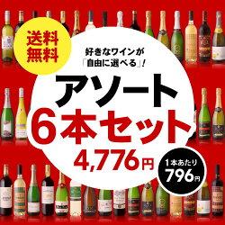 【送料無料】組み合わせ自由自在!好きなワインを自由に選べるアソート6本オリジナルワインセット(追加6本同梱可)(代引き・クール便別途)