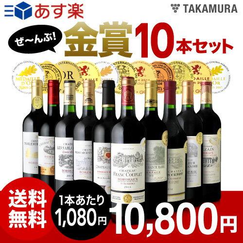 【送料無料】【第10弾】なんと、10本全部が金賞ワイン!この豪華さで、1本あたり1080円!!ボルドー満喫!金賞10本 赤ワインセット(追加2本同梱可)(代引き・クール便別途)[H]